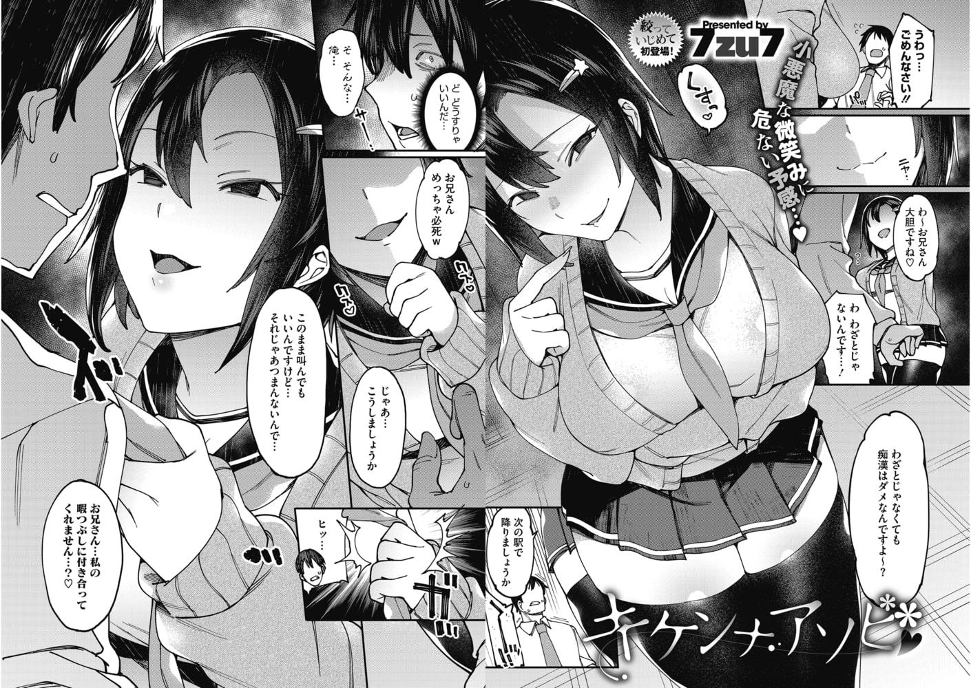 コアコレ 【全部食べたい!ドスケベ痴女】