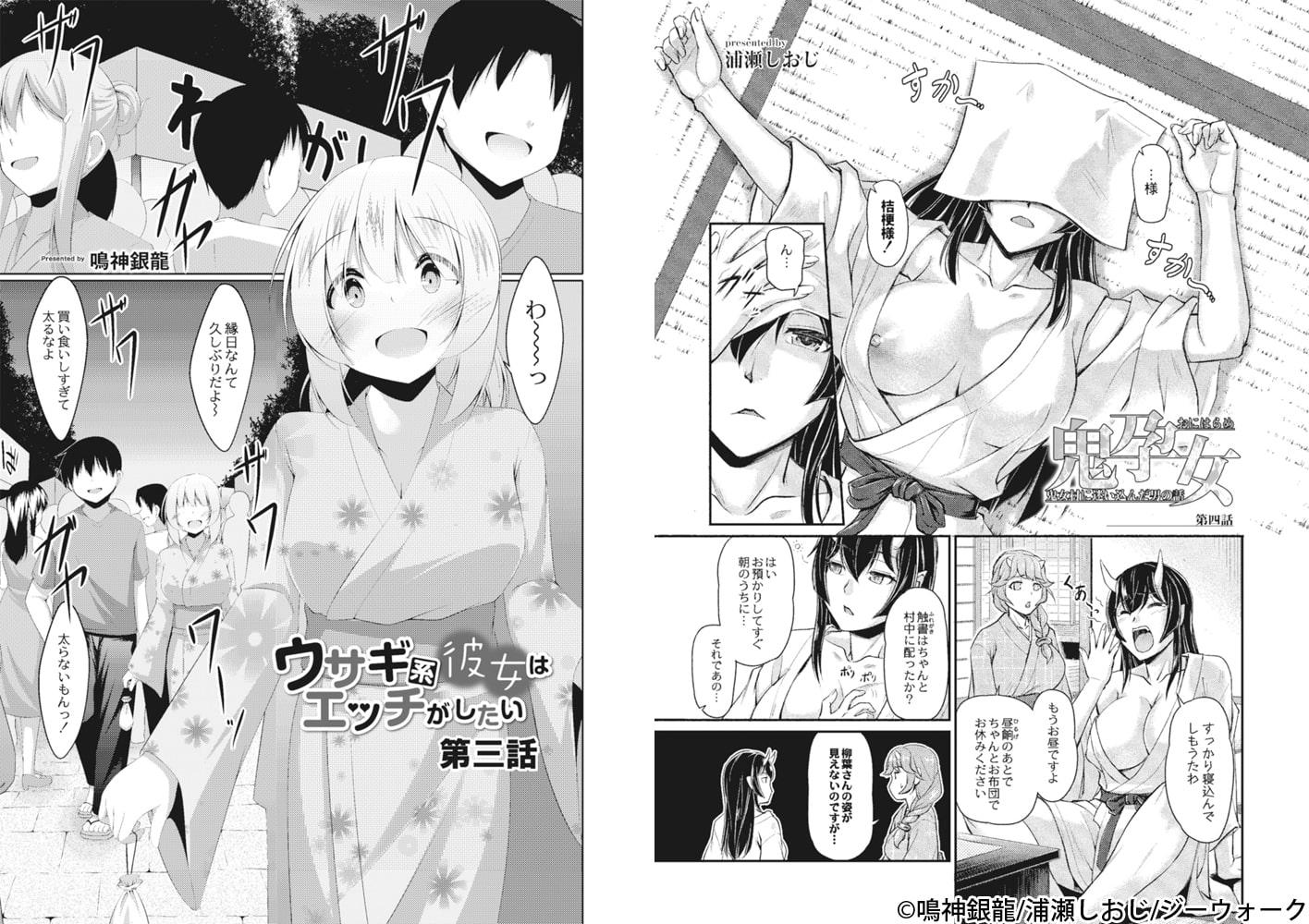 COMIC Reboot(コミックリブート) VOL.06
