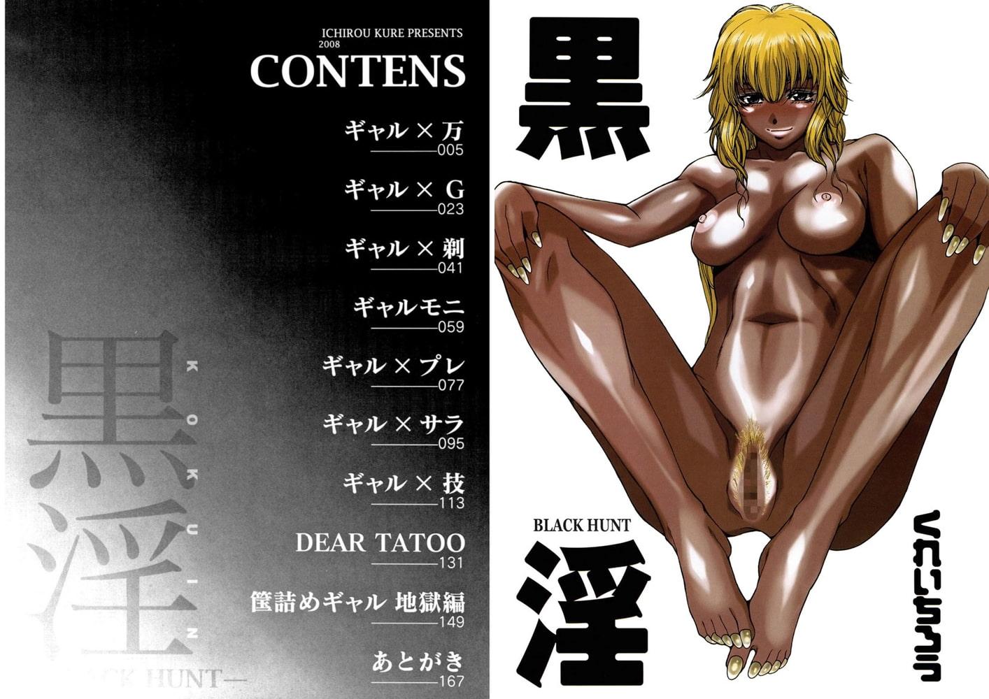 黒淫 -BLACK HUNT-