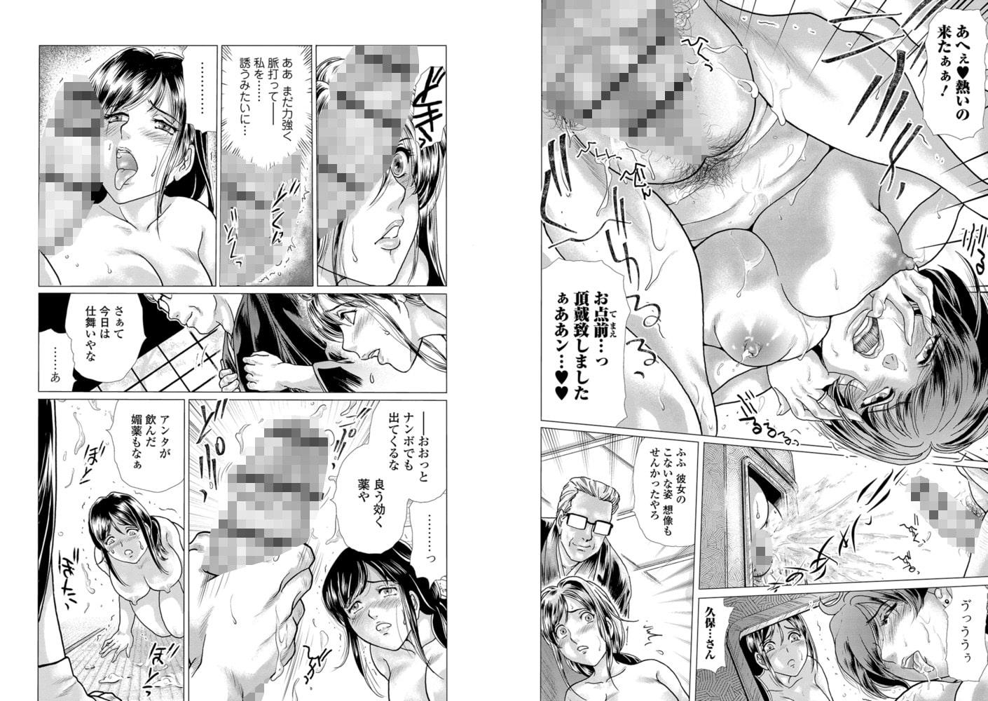 Webコミックトウテツ Vol.44