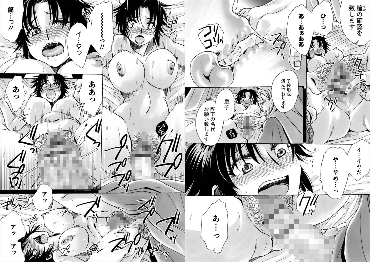 WEB版メスイキ!!にょたいか遊戯 Vol.02