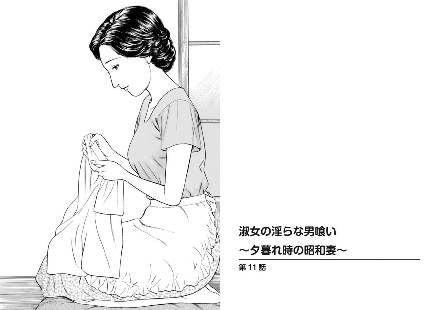 淑女の淫らな男喰い~夕暮れ時の昭和妻~ 6巻