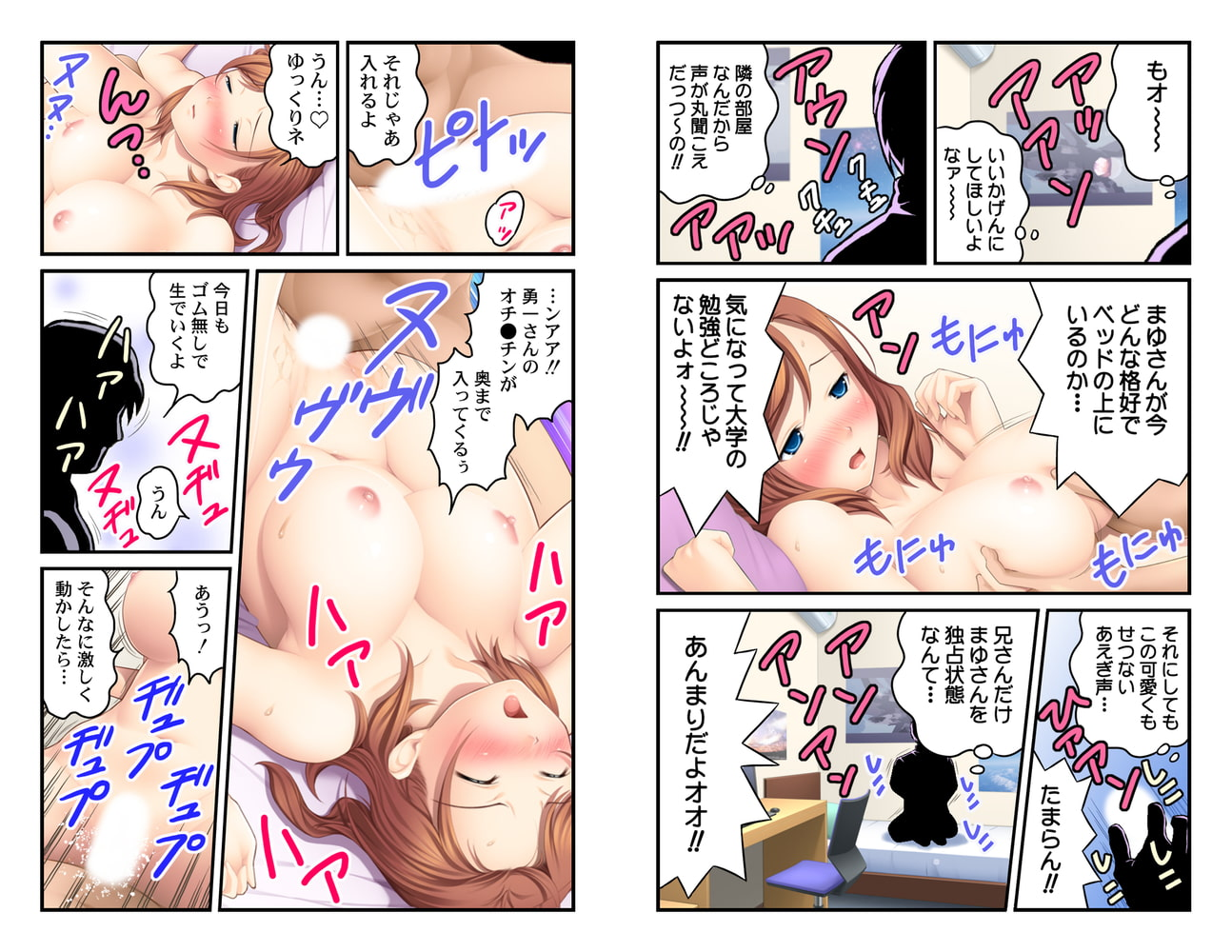 狙われるお義姉さん~禁断の家庭性活~【合本版】 1巻