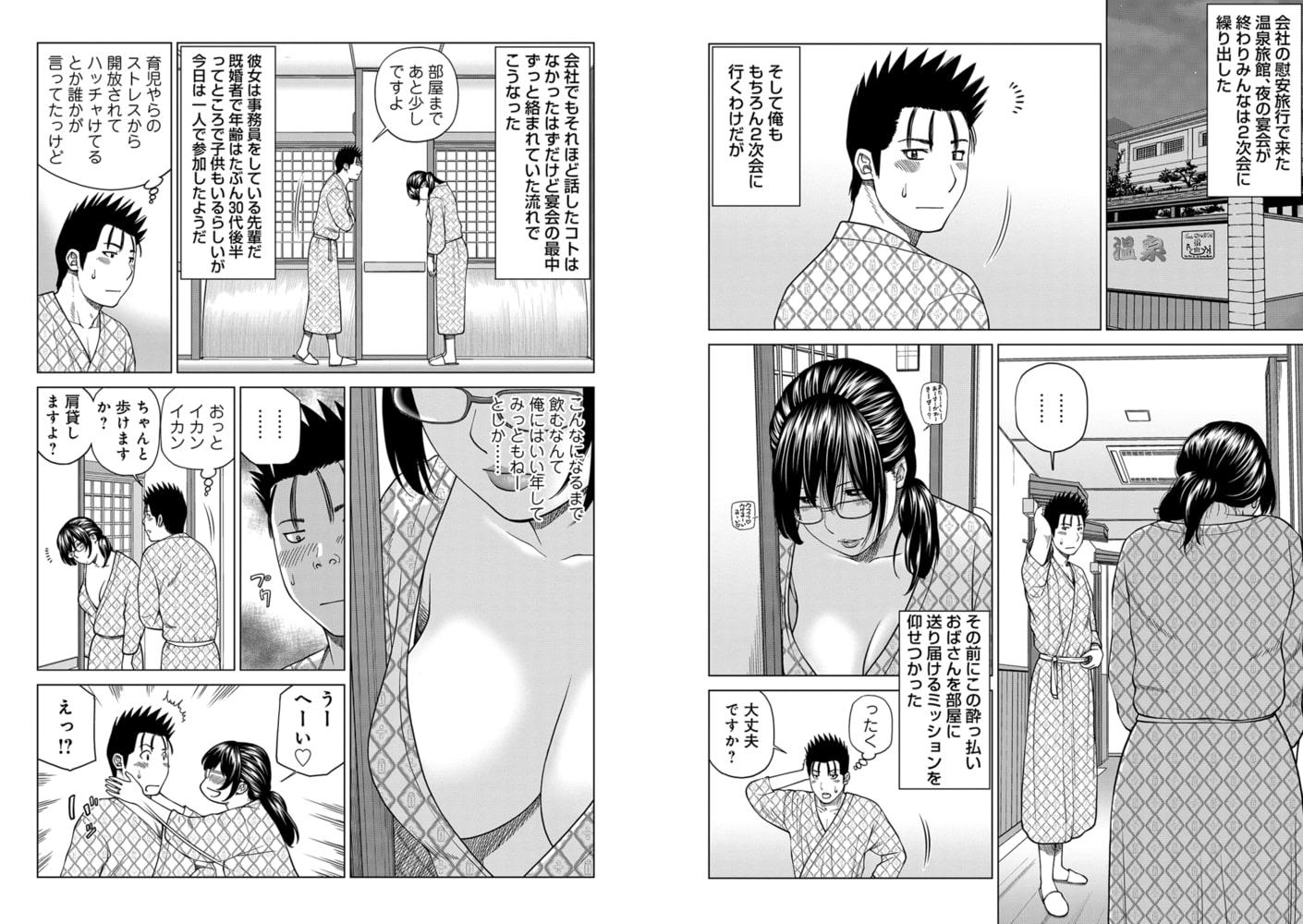 WEB版コミック激ヤバ!126