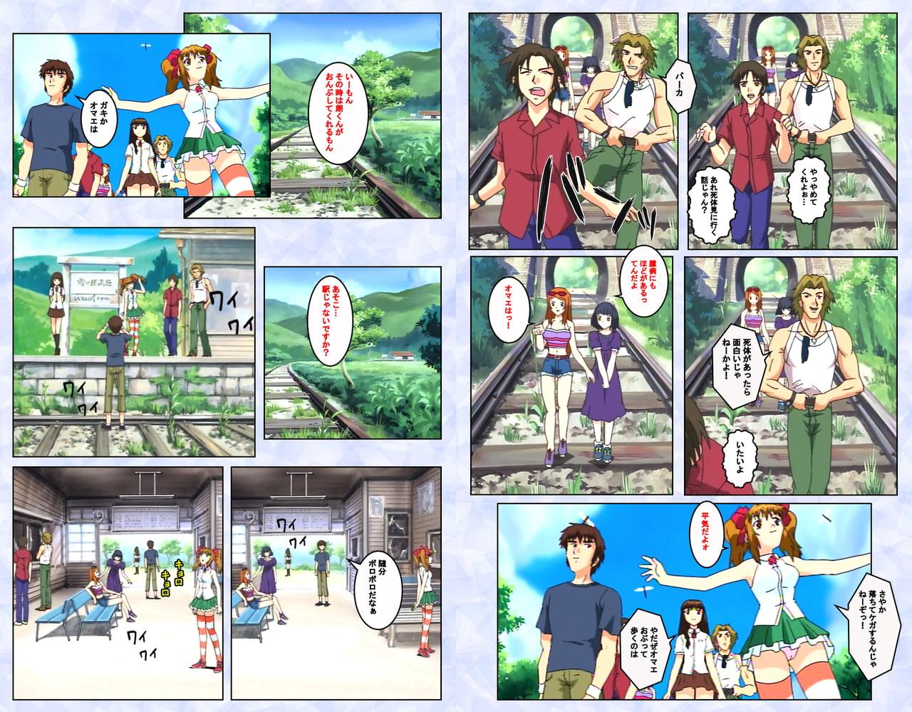 黒姫 -桎梏の館- 前編 Complete版【フルカラー成人版】