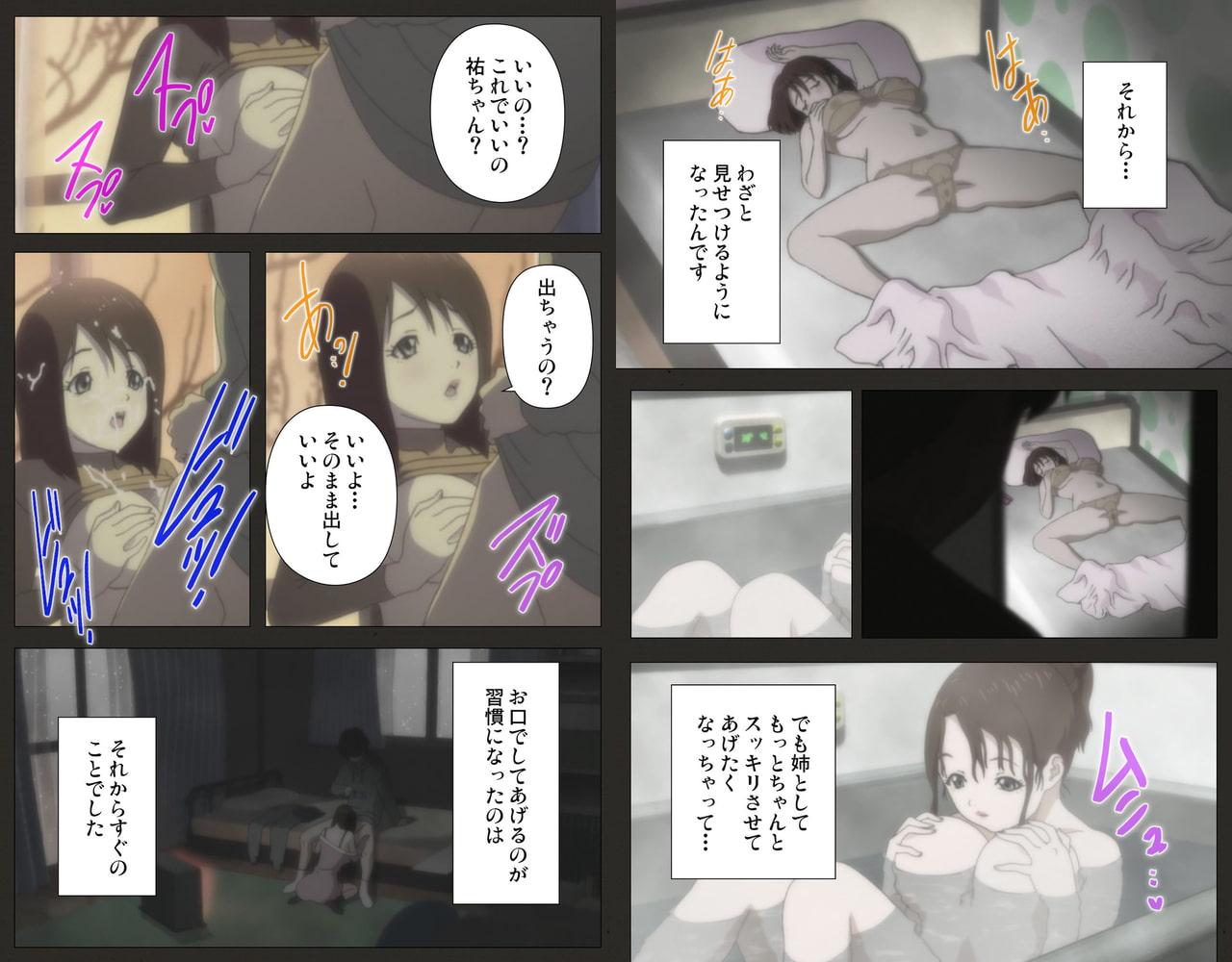 アネキの口内解禁日 Complete版【フルカラー成人版】