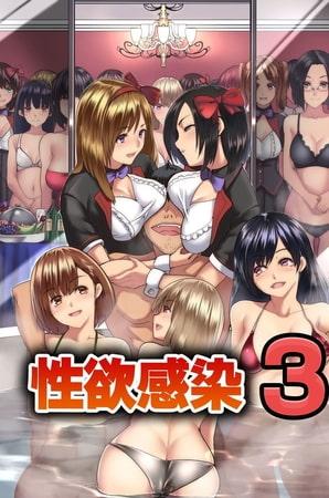 性欲感染3