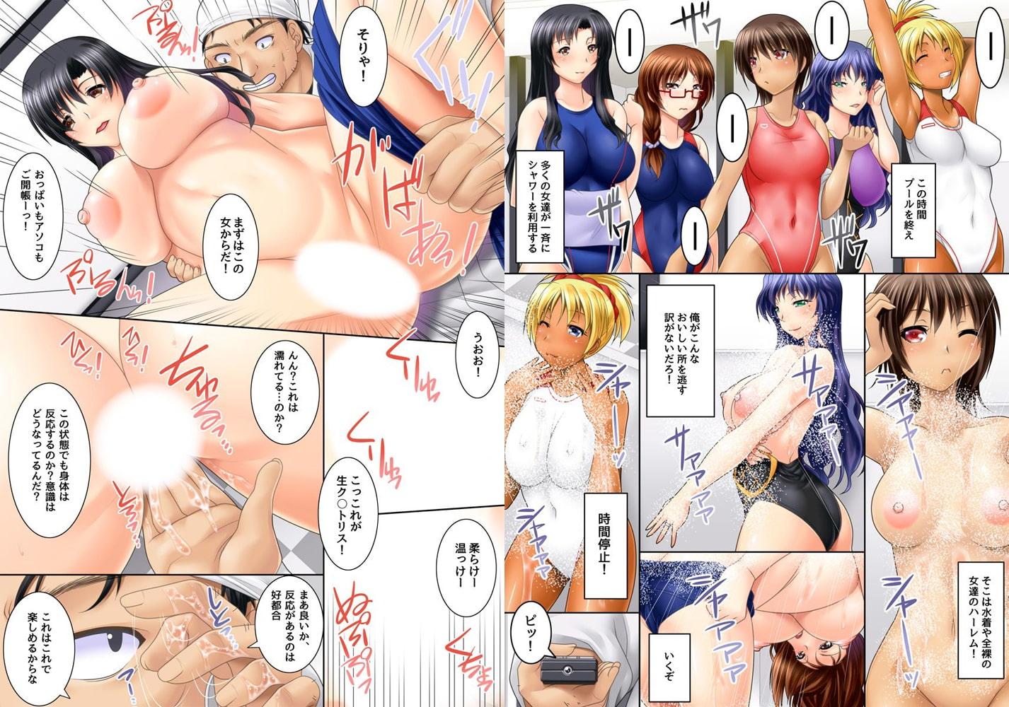 時間よ。止まれっ!汗だく全裸娘をやりたい放題!