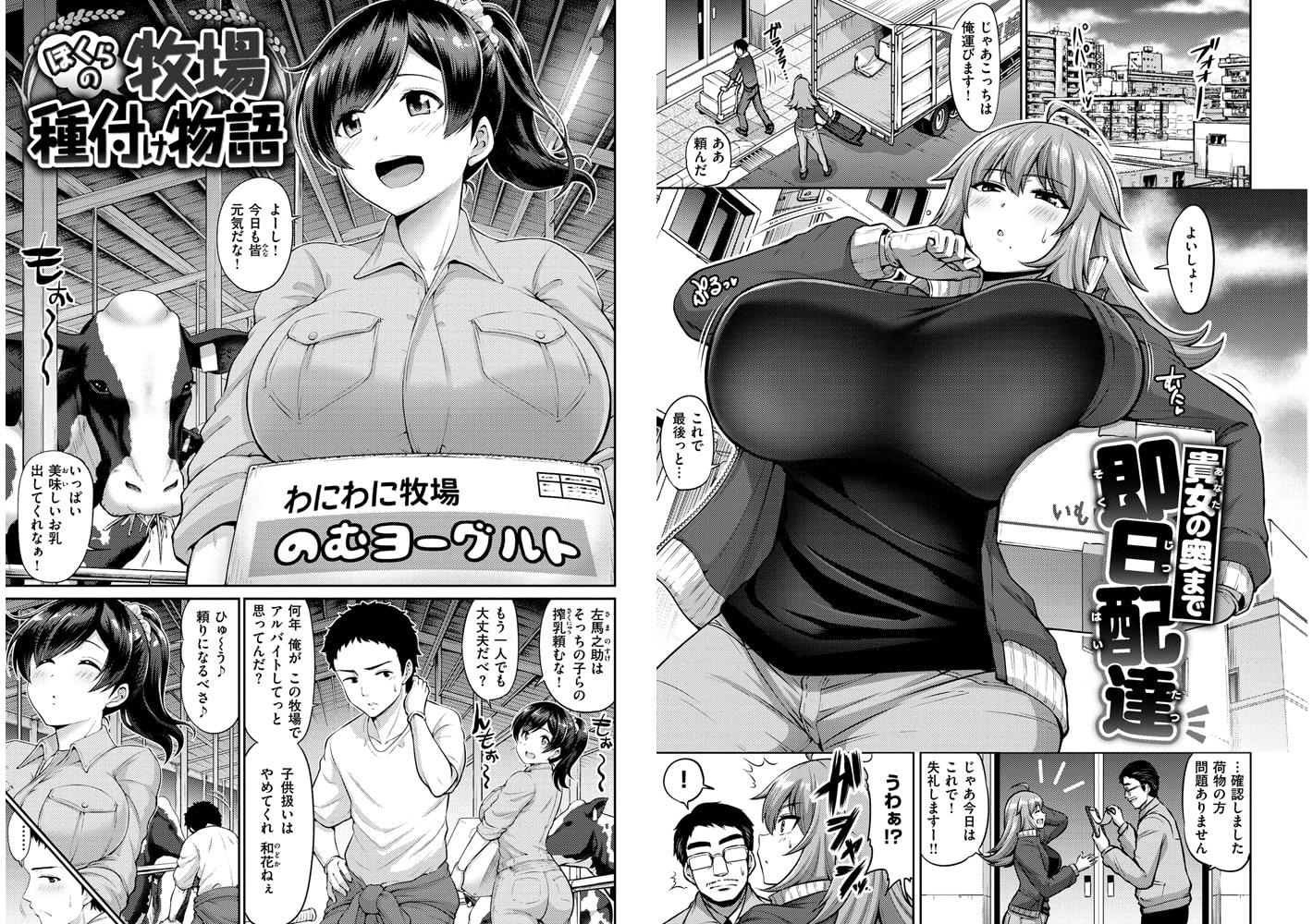 むちちち 【DLsite限定特典付き】