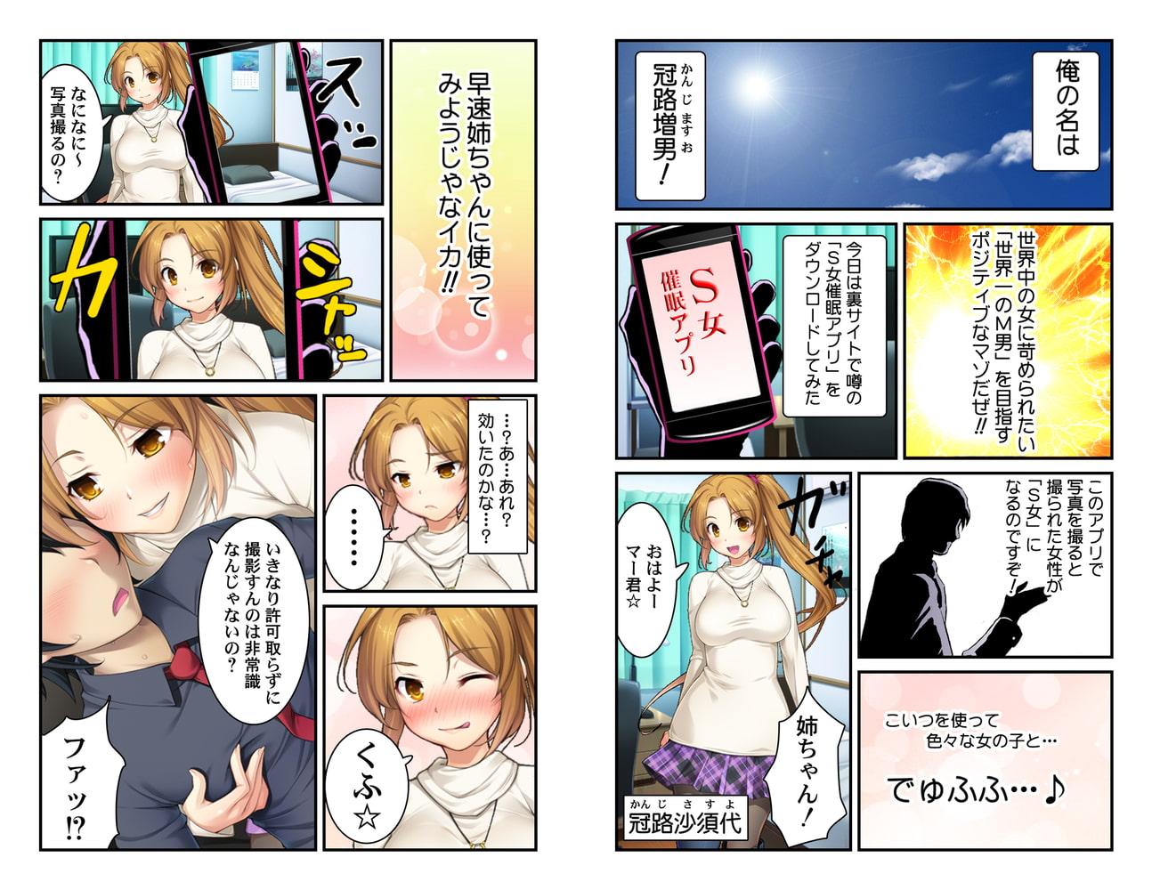 S女催眠アプリ!~女の子に責められたいМ男がイクっ☆~【合本版】 1巻