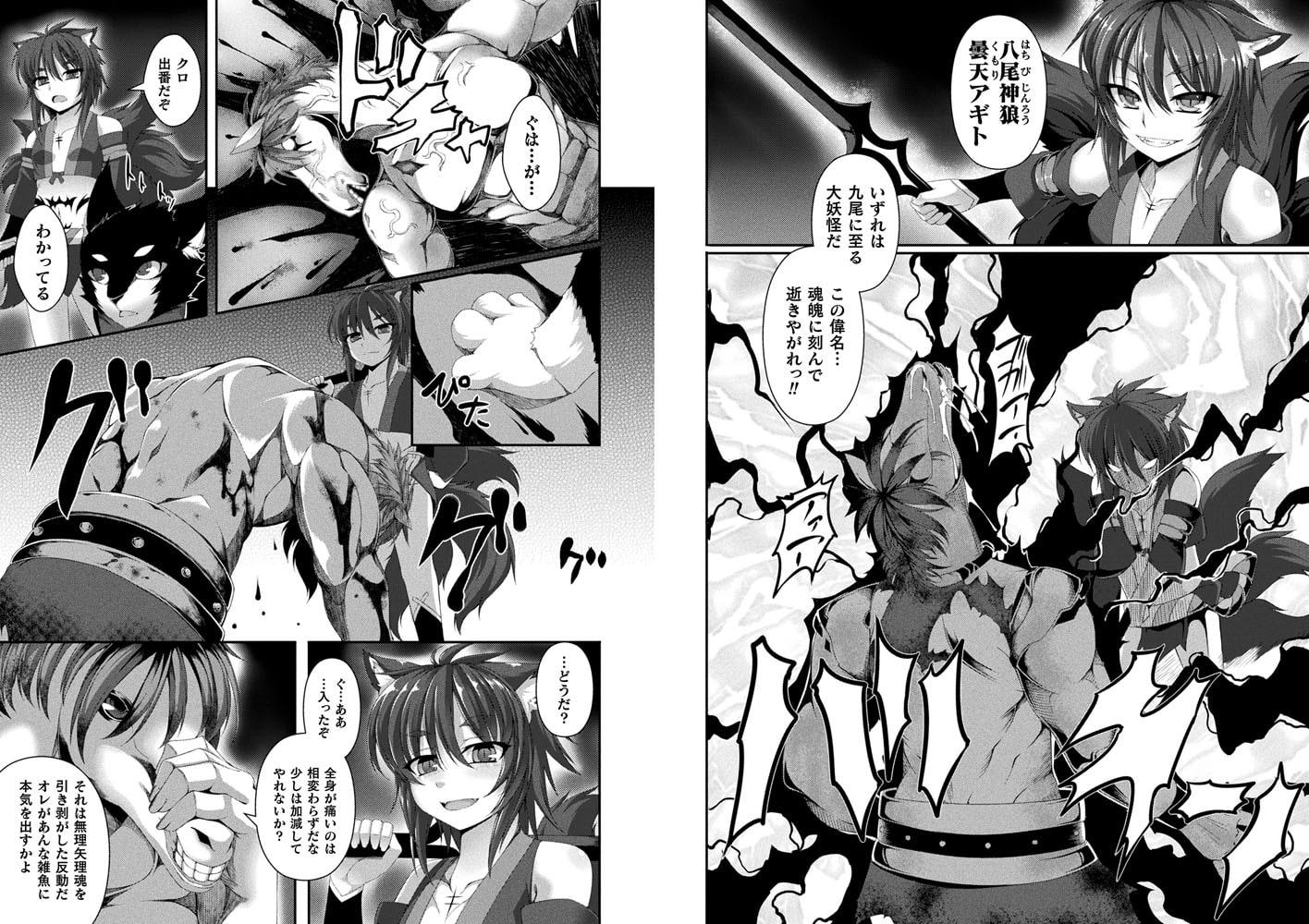 コミックアンリアル Vol.82