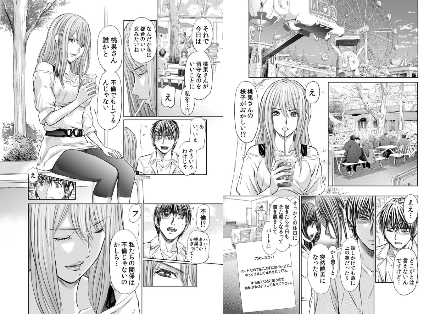 【セット売り】不倫妻~淫らに濡れた果実 6