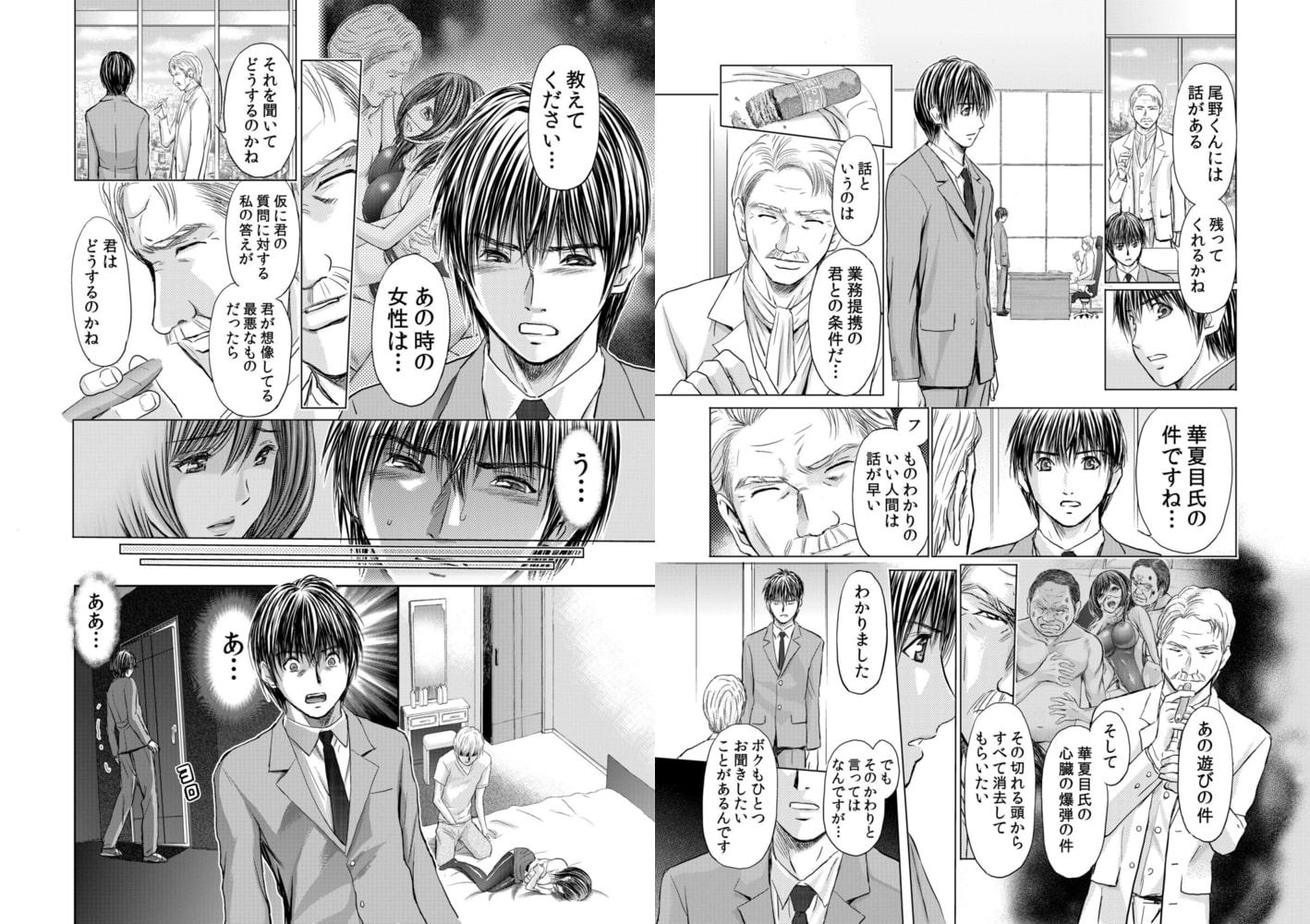 【セット売り】不倫妻~淫らに濡れた果実 8