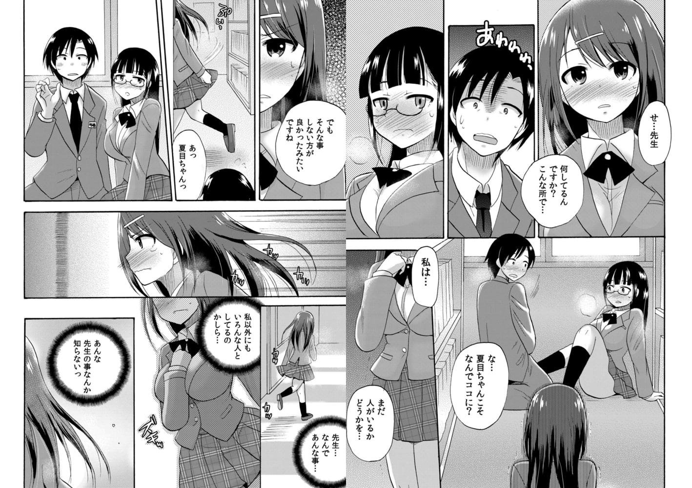 【セット売り】ぬるぬる学園ハーレム~うっかりJKとエッチしまくり!! 3