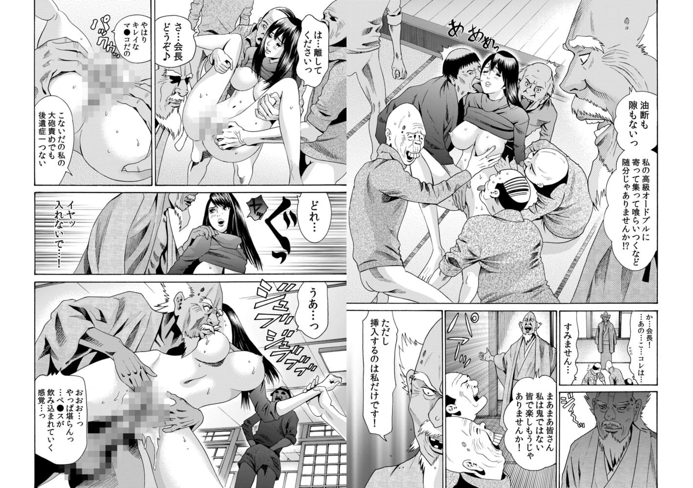 【セット売り】家庭内淫事~人妻の種付けされる日々~ 4