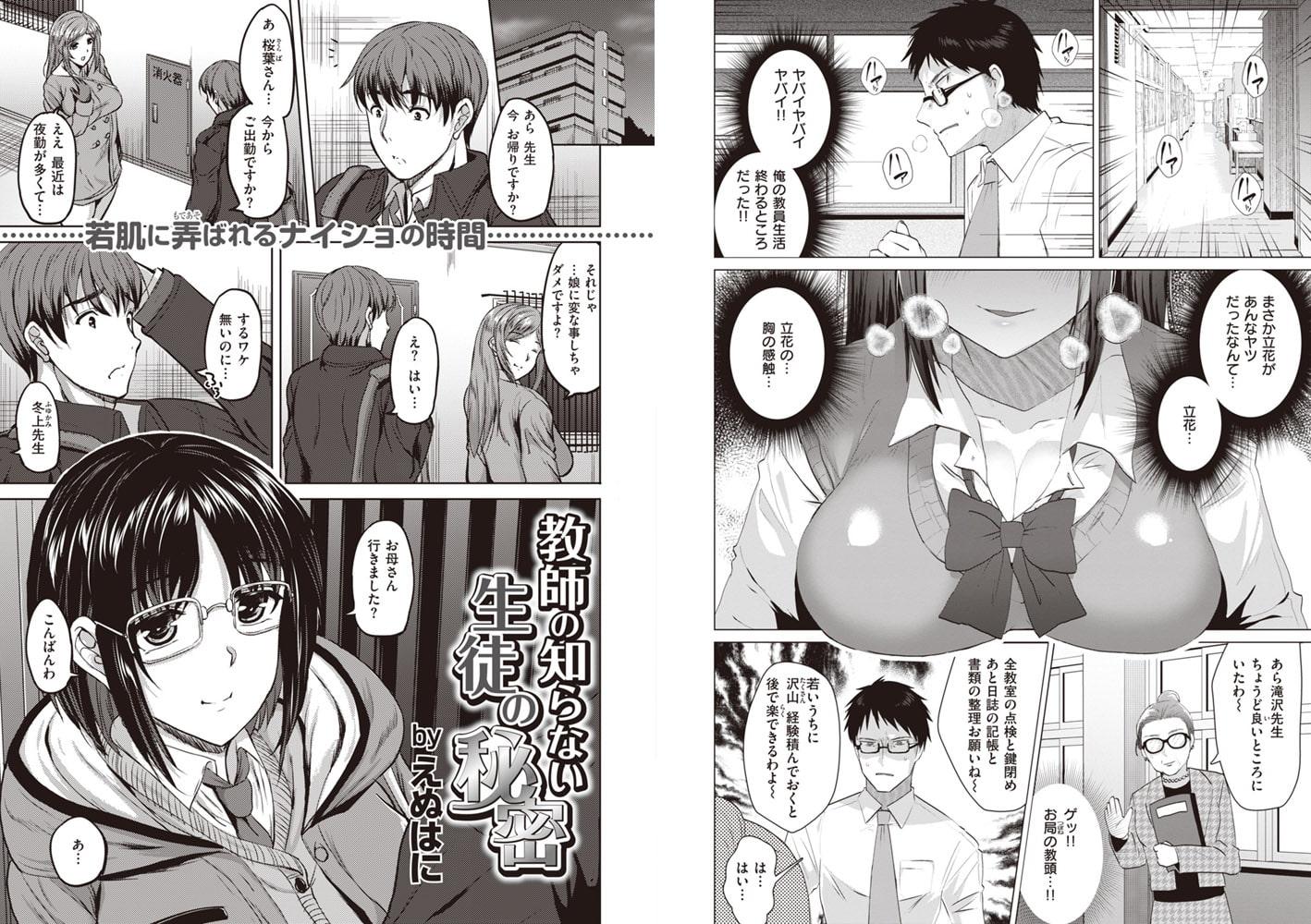 COMIC快楽天ビースト 2019年12月号