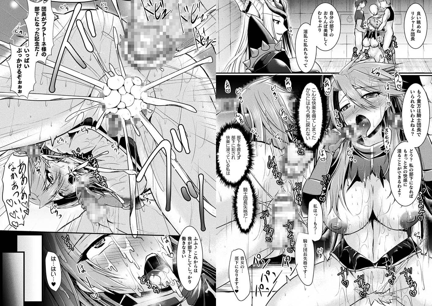 二次元コミックマガジン TS悪堕ち 女体化した正義漢たちが悪転アクメ!Vol.2のサンプル画像