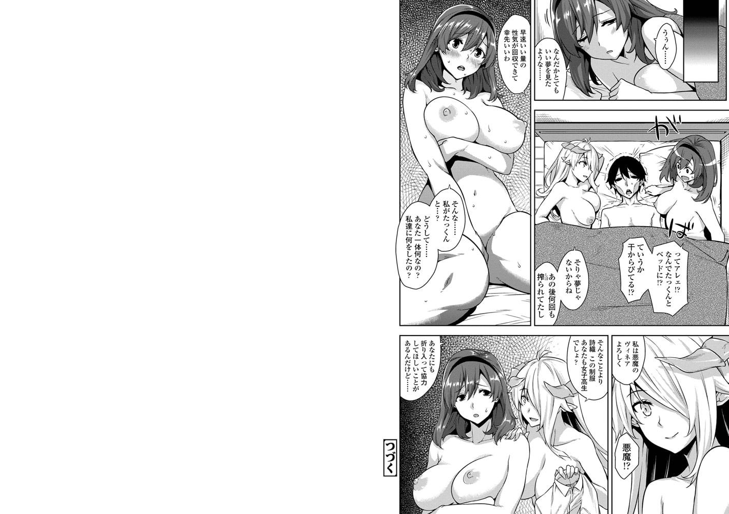 アクマでJK!【DLsite限定特典付き】