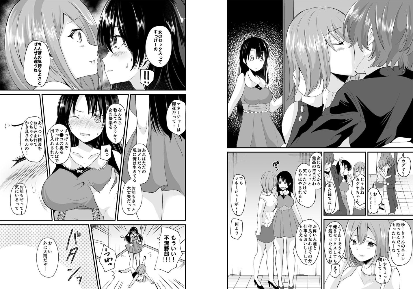 TSアイドル絶対恋愛禁止令