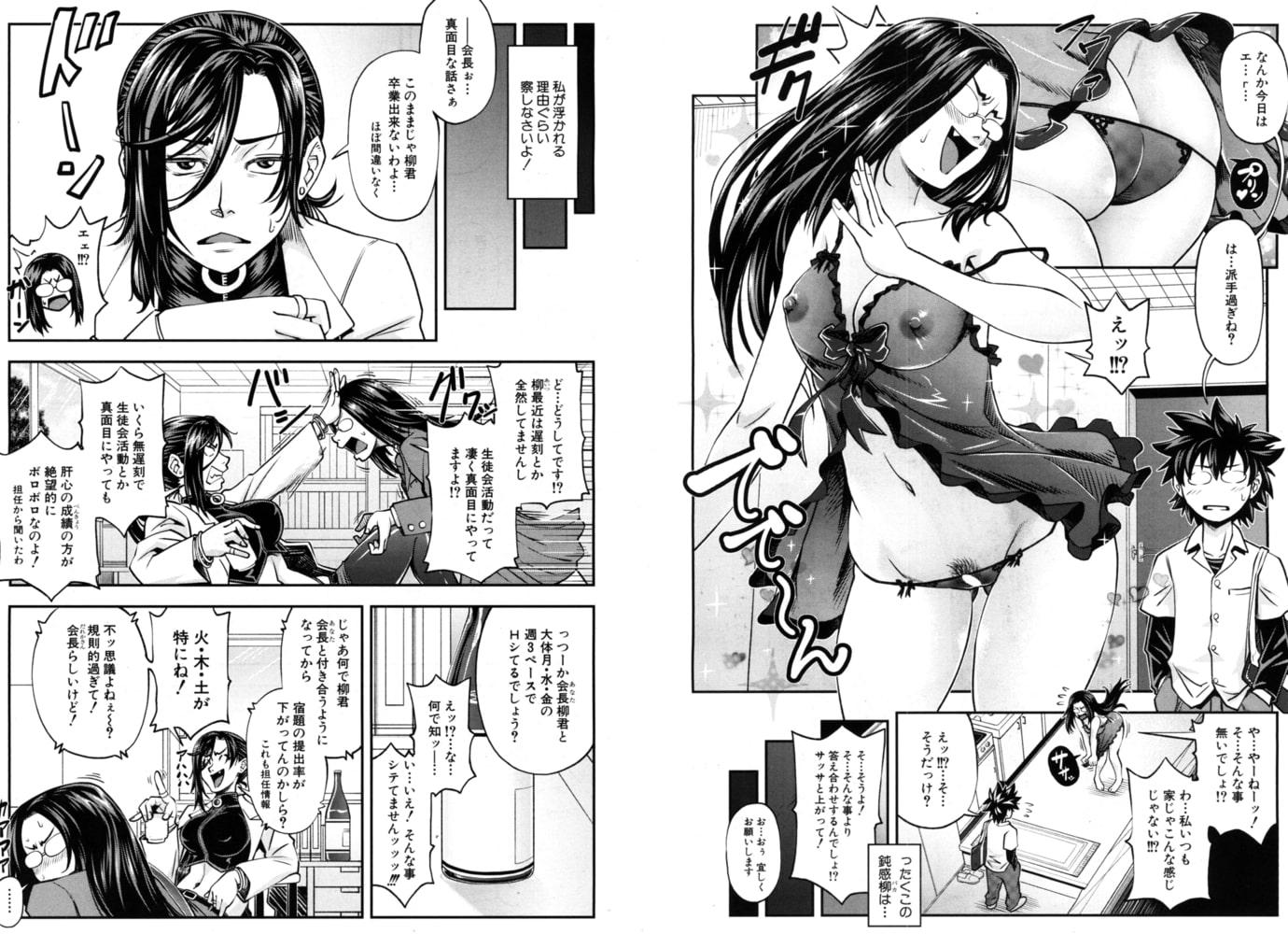 COMIC 夢幻転生 2019年12月号