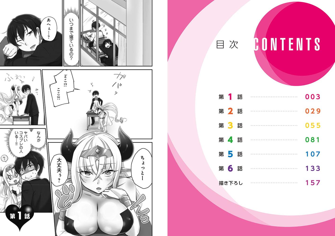 委員長のヒ・ミ・ツ~イッた回数がバレちゃう世界~【単行本版】 1