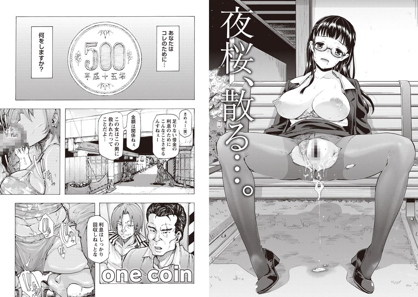 強制アブノーマル・パラダイス vol2