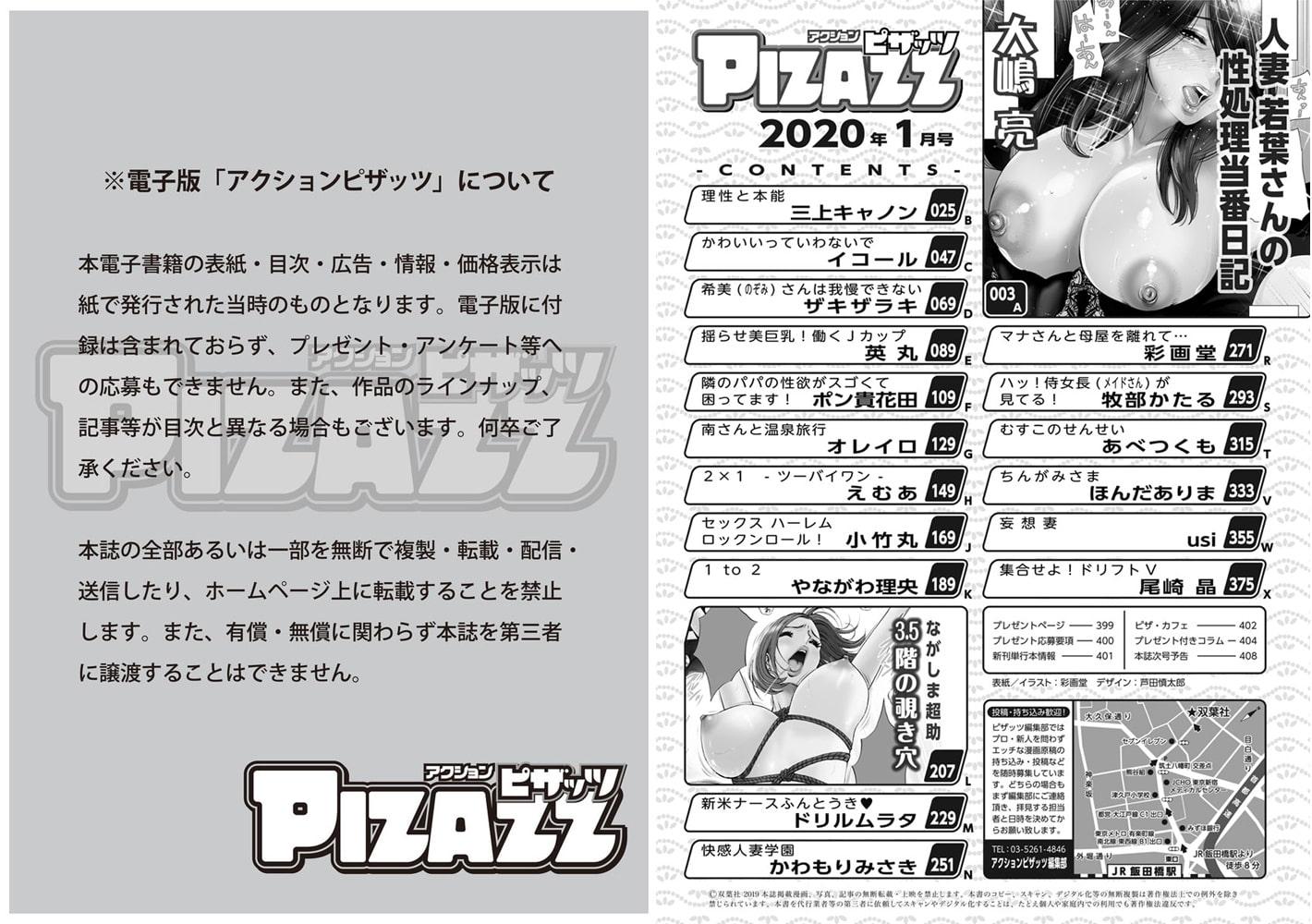 アクションピザッツ2020年1月号[雑誌]