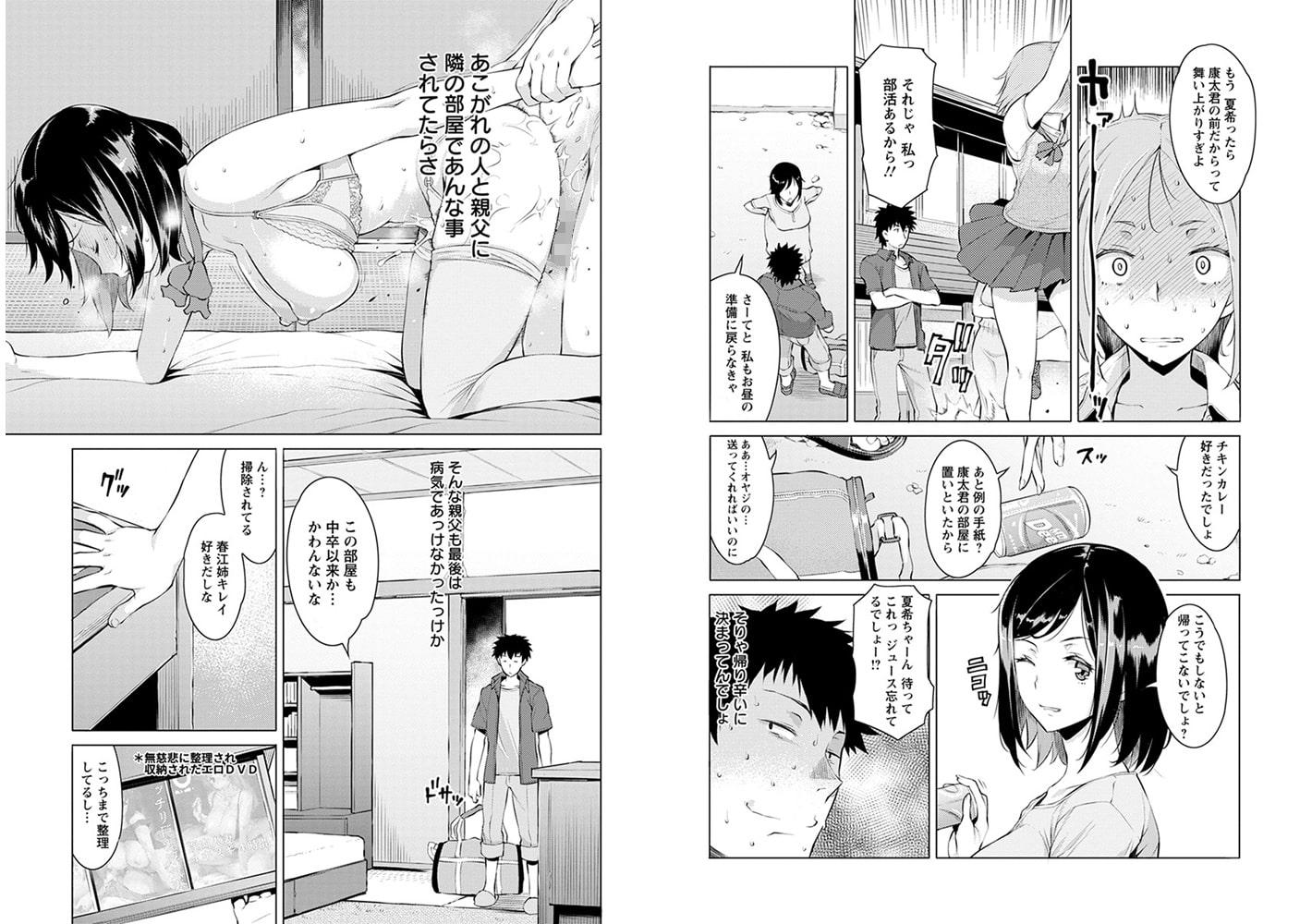 エンジェルクラブMEGA Vol.51