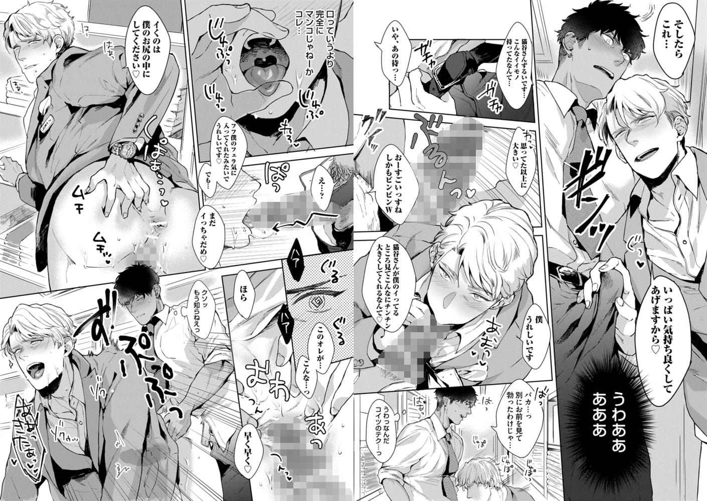 いやらしいマネキン~ガチムチスーツ性欲図鑑~【R18コミックス版】