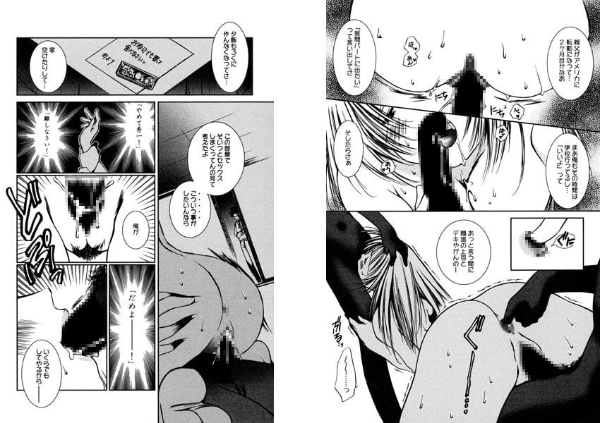 陵辱恋愛 パック Vol.1