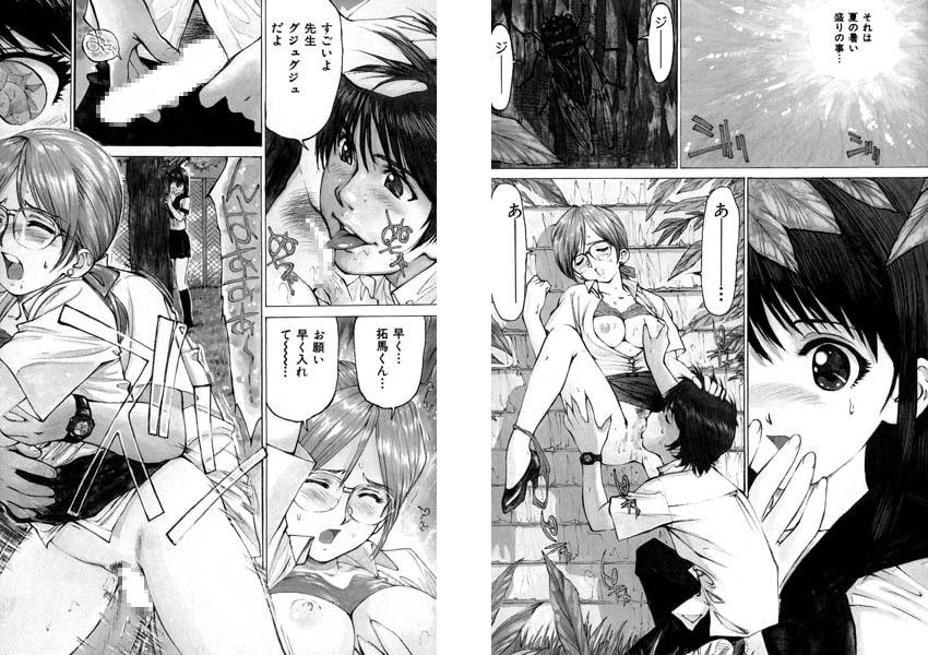 陵辱恋愛 パック Vol.2