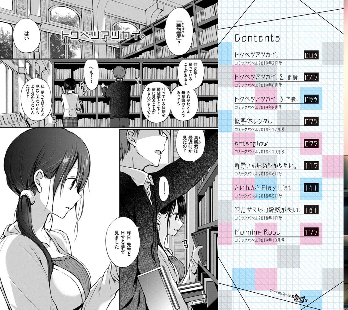 スキノウラガワ【DLsite限定版】