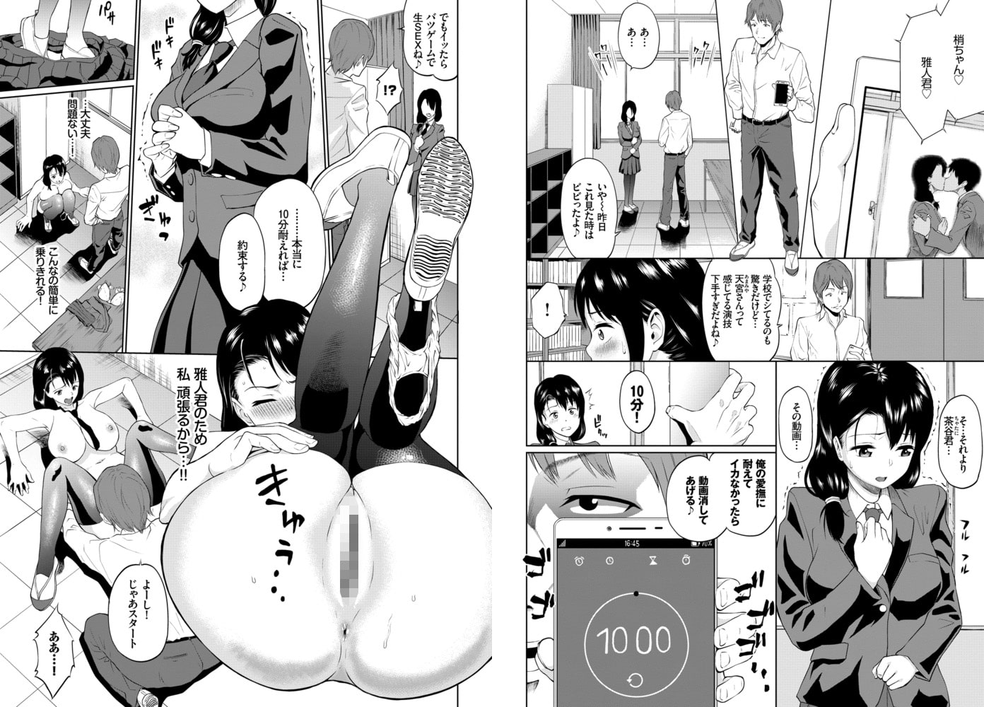 快楽堕ち輪姦ファイル VOL.03~ネトラレ編~