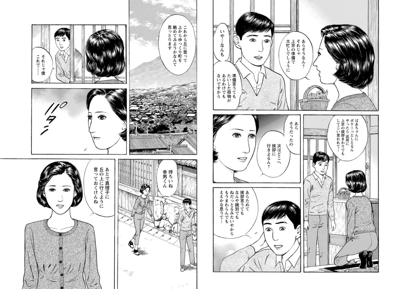 淑女の淫らな男喰い~夕暮れ時の昭和妻~【合冊版】 2巻