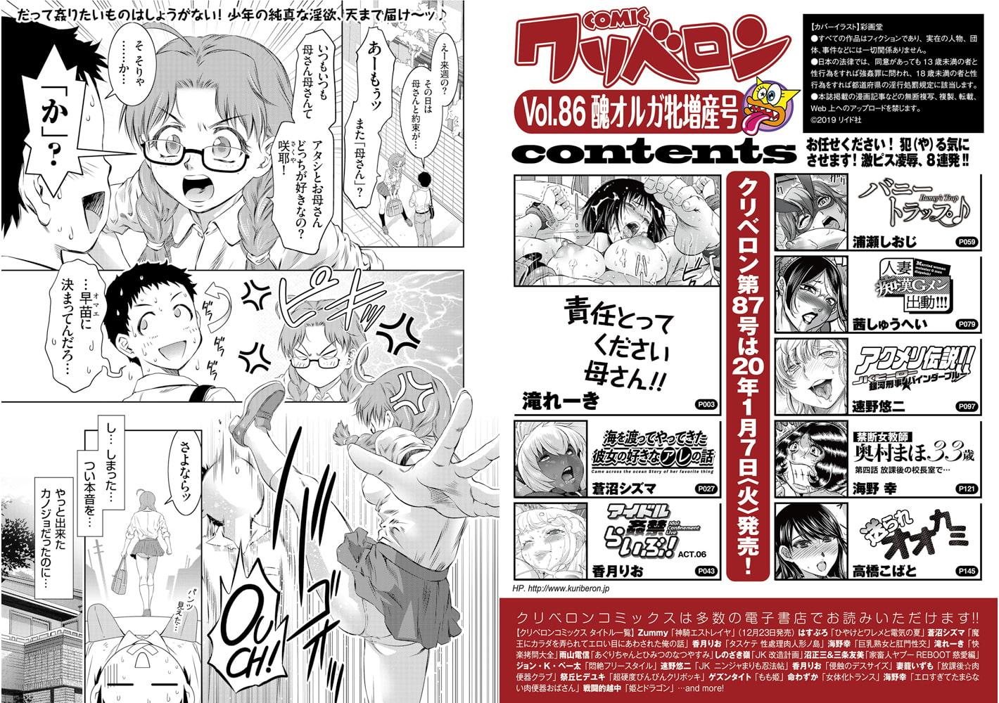 comicクリベロン Vol.86