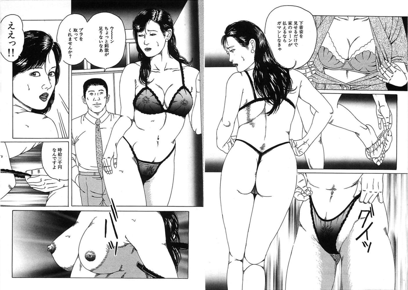 人妻艶戯(11)