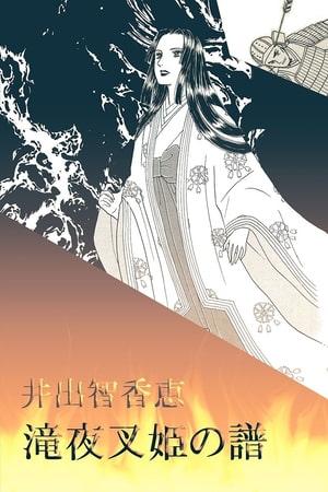 BJ221903 [20200308]滝夜叉姫の譜