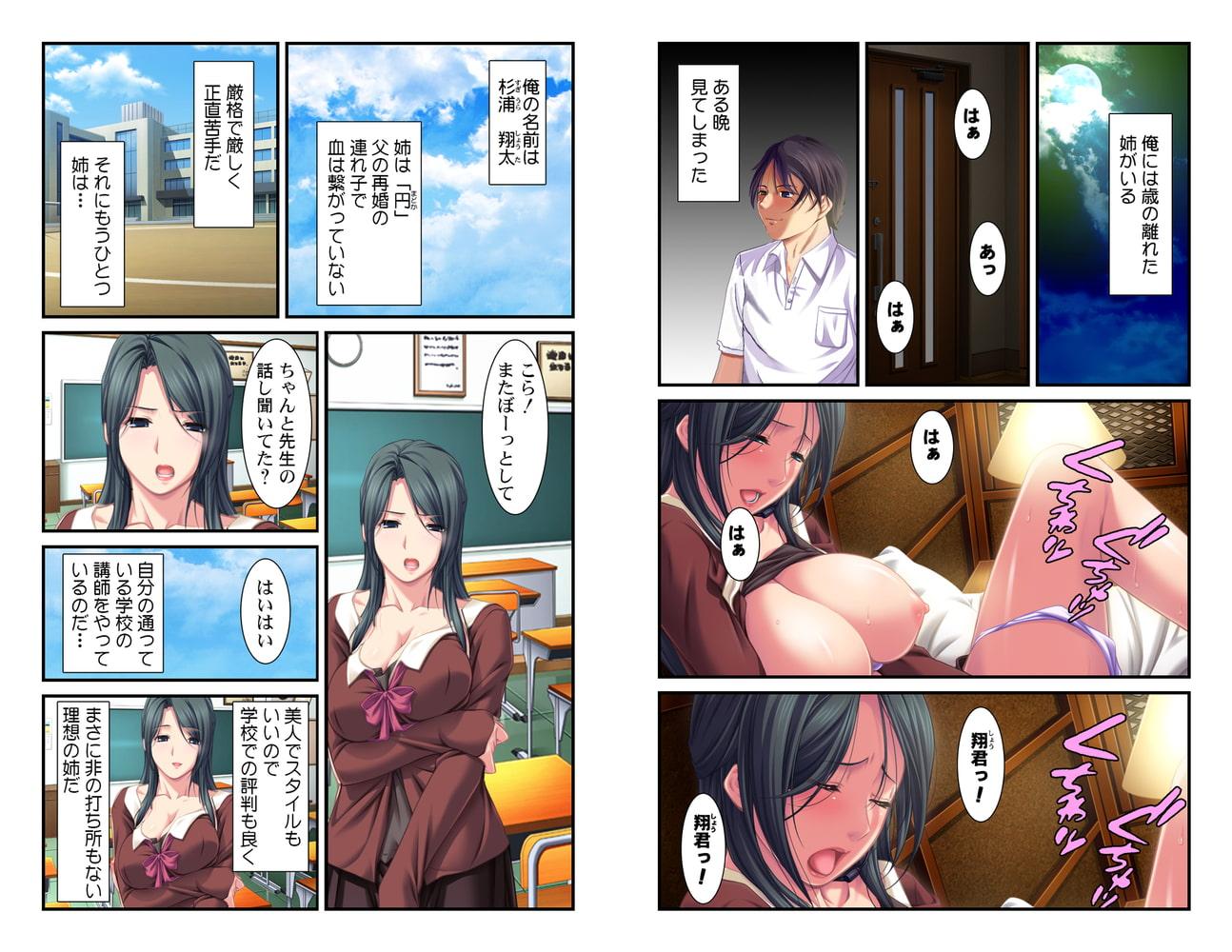 姉ハラ~俺の姉貴はイイ女すぎる~【合本版】 1巻