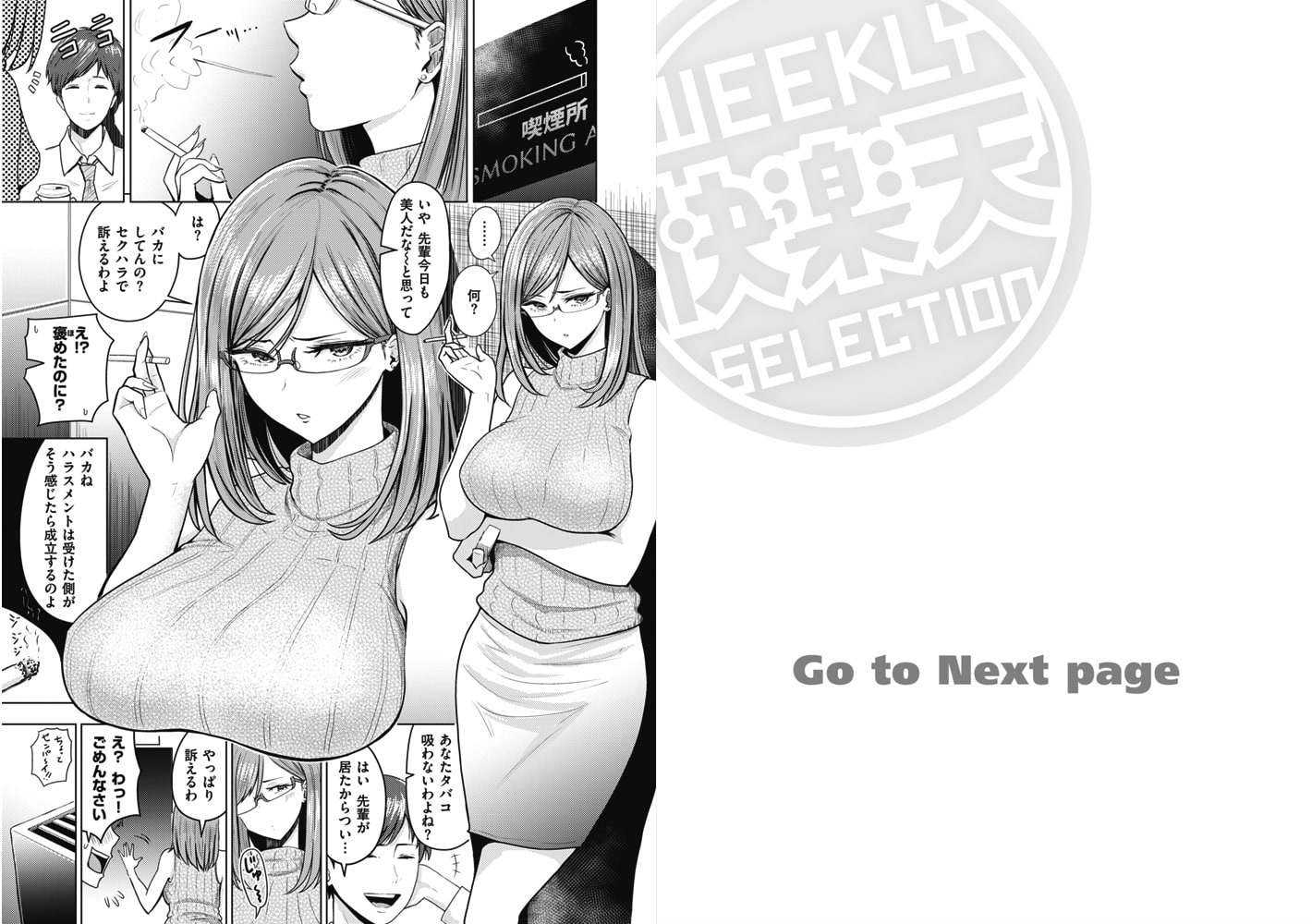 WEEKLY快楽天SELECTION#01