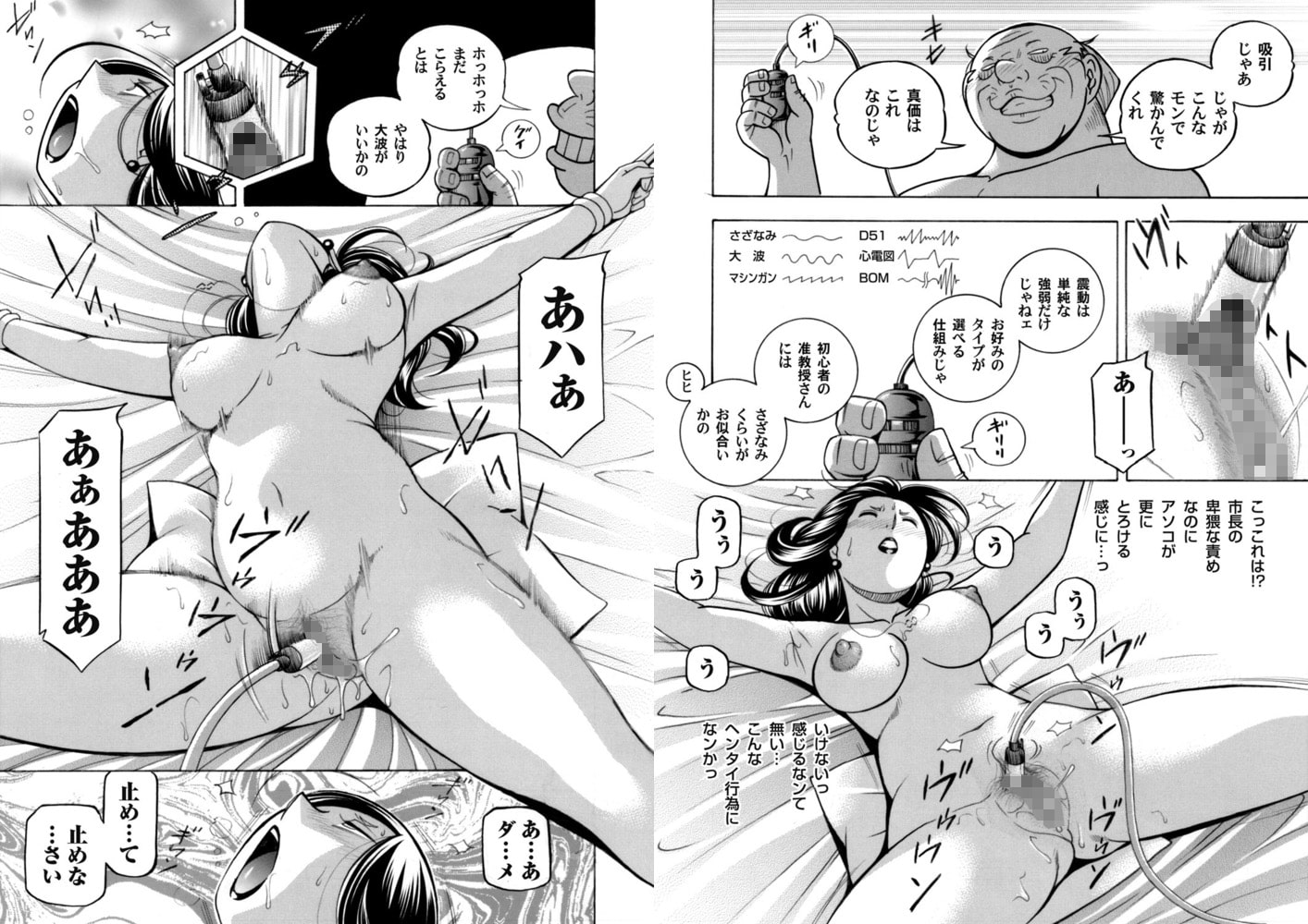 コミックマグナムVol.126