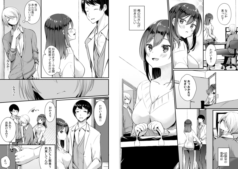 COMIC絶頂ホリック vol.20