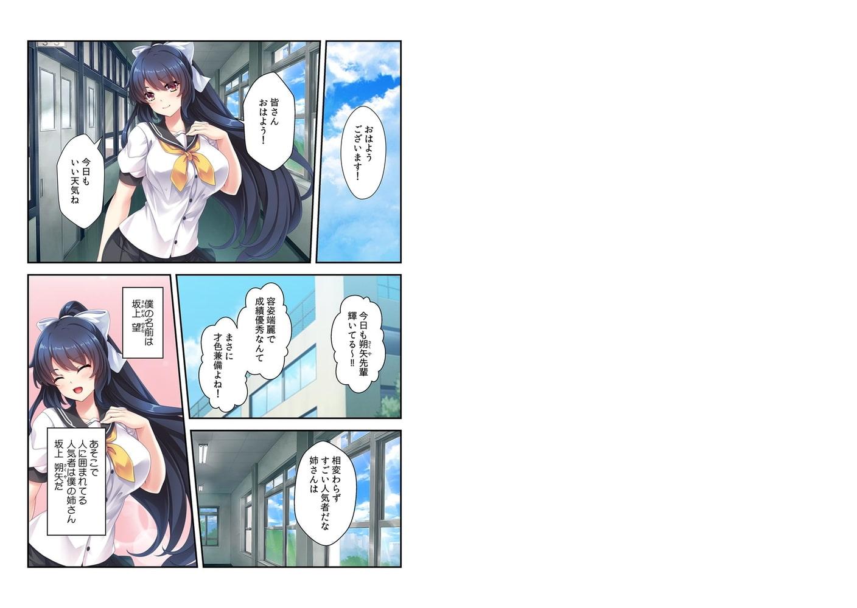 「どうしよう、おしっこでちゃう…!」お姉ちゃんと電車で内緒のお漏らしセックス【フルカラー】