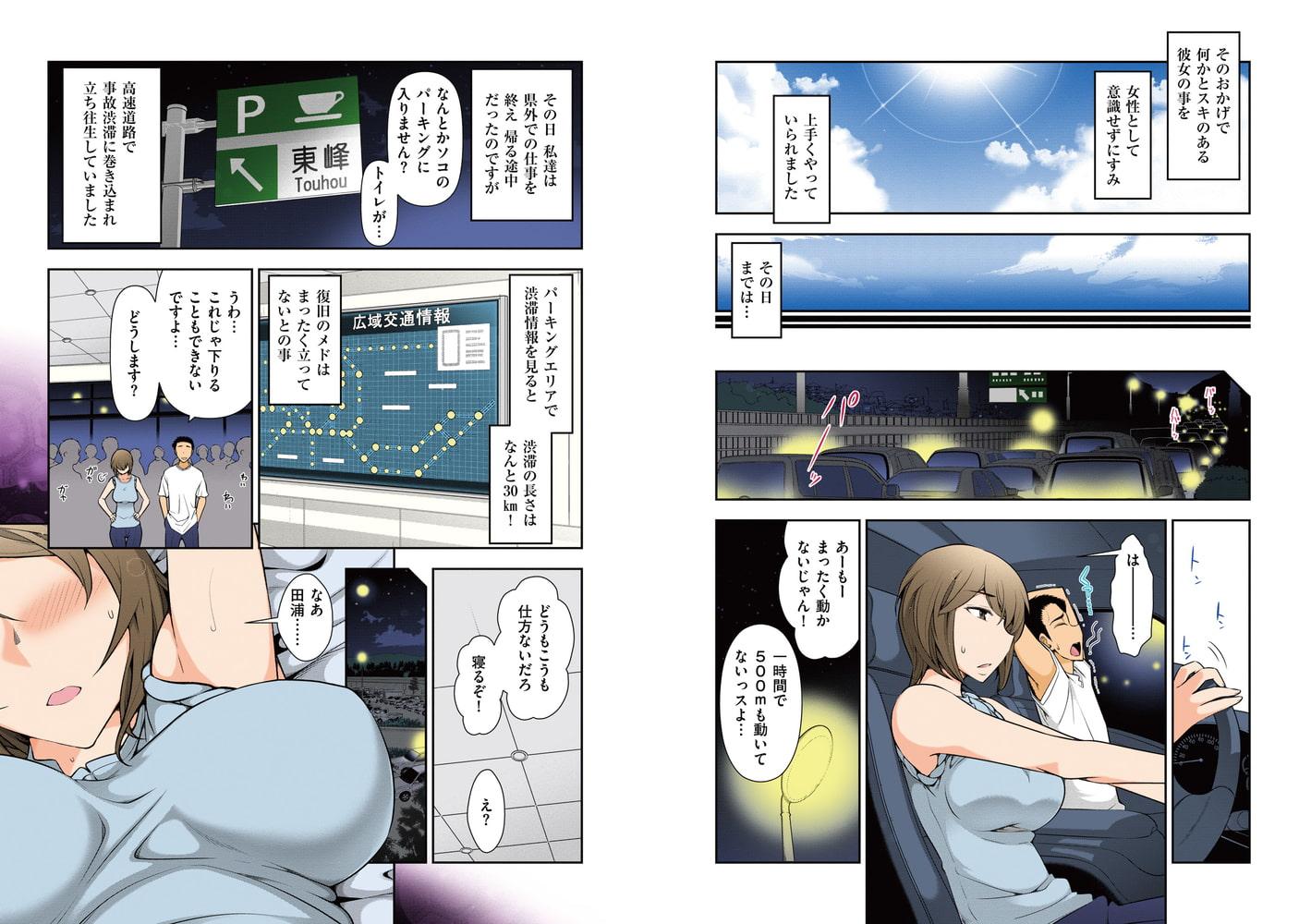 【フルカラー版】誘惑!! もぎたて都市伝説 ‐前編‐