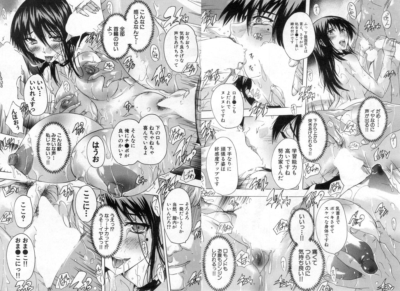 COMIC 夢幻転生 2020年1月号