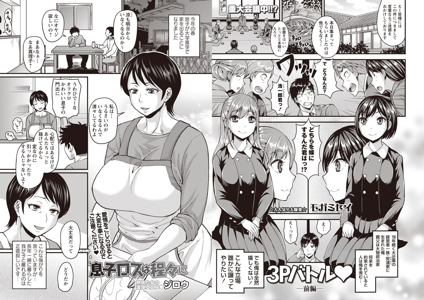 コミックマショウ 2020年01月号
