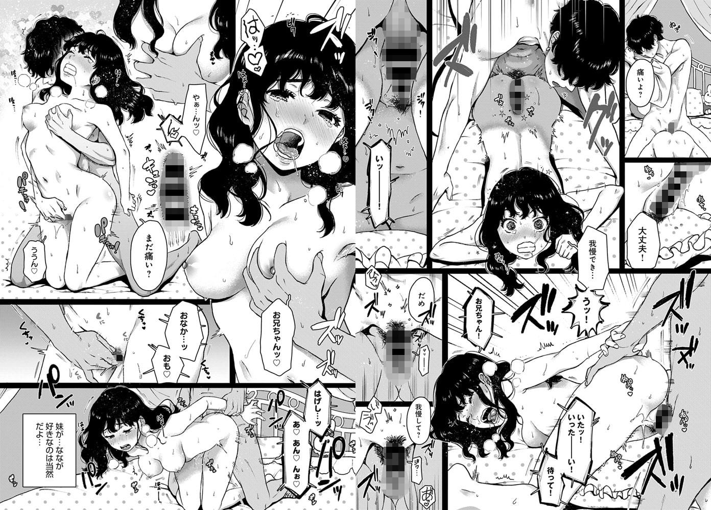 comicアンスリウム Vol.80 2019年12月号