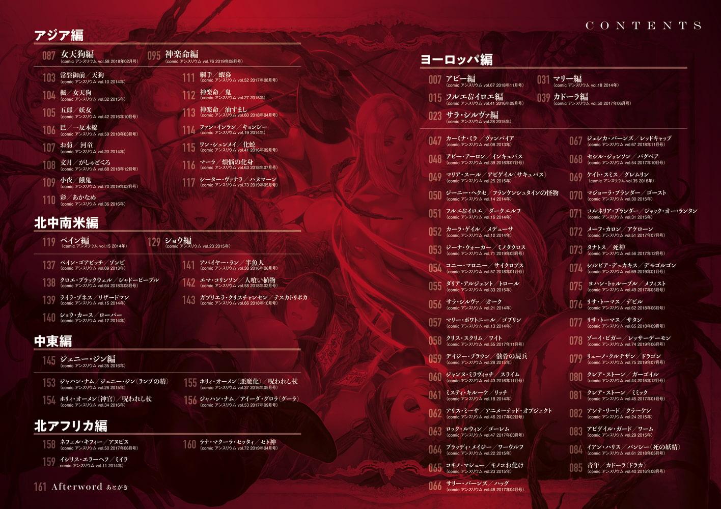 DEATH GIRL -魔喰-【デジタル特装版】