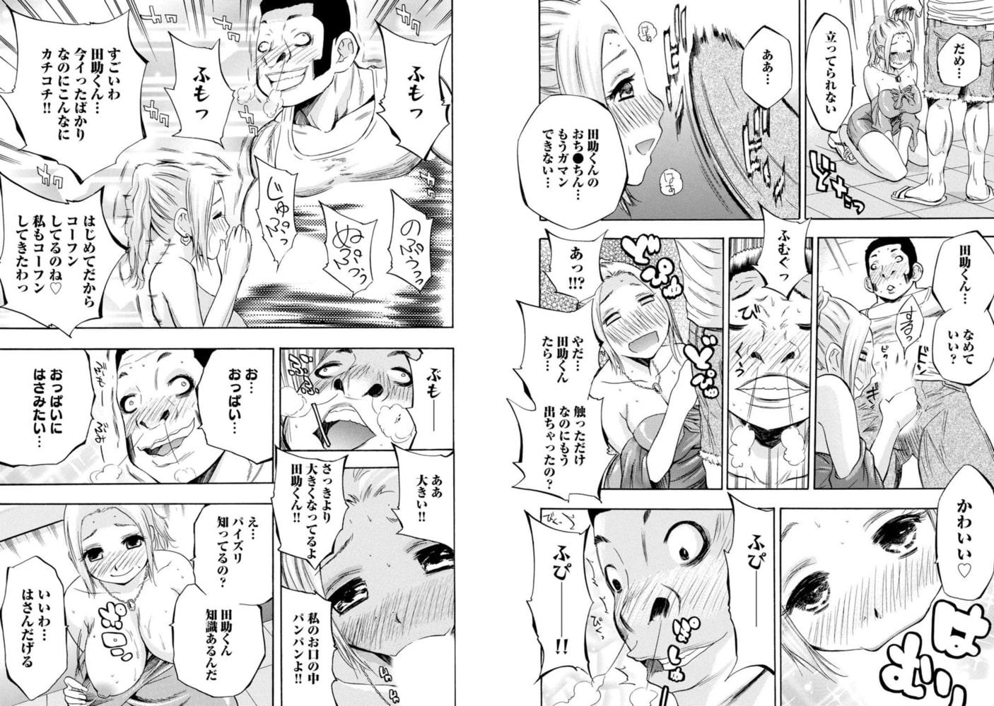 超ソーローでも超絶倫!~72時間休まずドピュッ!~【豪華版】