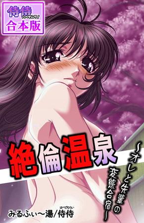 絶倫温泉~オレと先輩の変態合宿~【合本版】 1巻