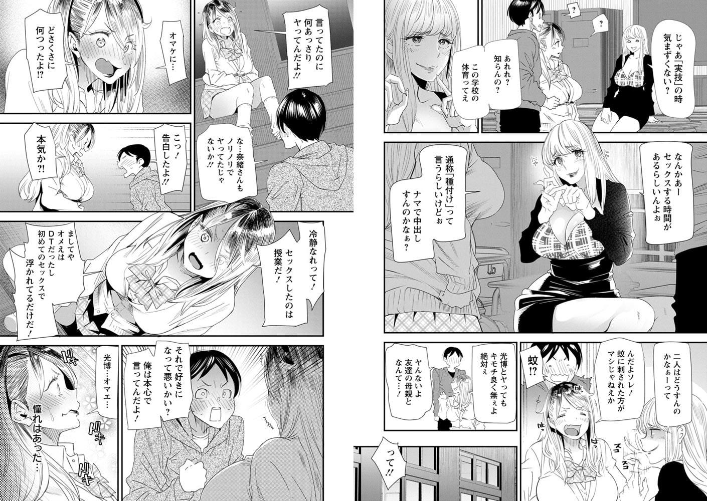 奈緒さんの秘め事 ~元ヤンギャル人妻、定時制学園に通う~のサンプル画像5
